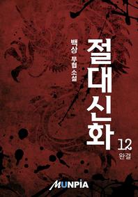 절대신화(絶對神話). 12(완결)
