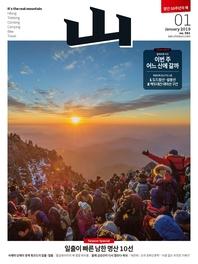 월간산 2019년 01월호 (통권 591호)