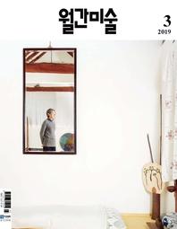 월간 미술 2019년 3월호