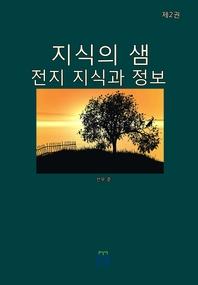 지식의 샘(전지 지식과 정보)(제2권)