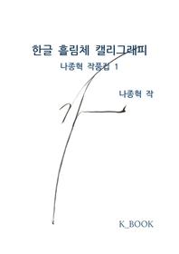 한글 흘림체 캘리그래피-나종혁 작품집 1