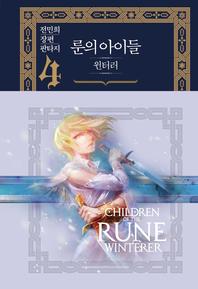 룬의 아이들- 윈터러 완전판. 4