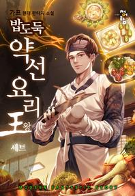 밥도둑 약선요리왕(전19권)