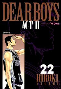 디어 보이스 (DEAR BOYS) ACT 2. 22