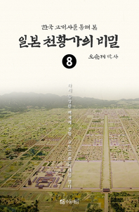 한국고대사를 통해 본 일본 천황가의 비밀. 8