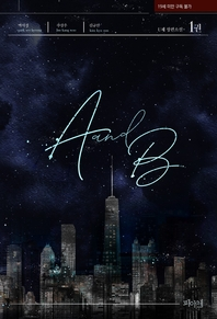 A와 B. 1