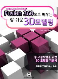 Fusion 360으로 배우는 참 쉬운 3D모델링