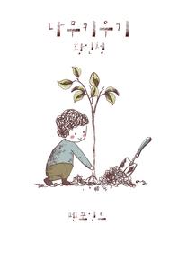 나무 키우기