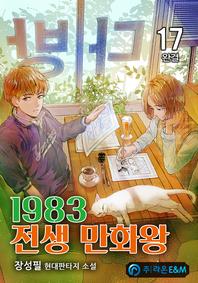 1983 전생 만화왕. 17 (완결)