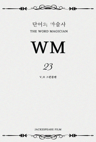 단어의 마술사23(체험판)