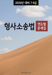 2020년 대비 7/9급 형사소송법 (연도별 문제집)