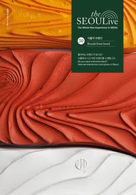 더서울라이브 30호ㅣ서울의 브랜드 ( Brands from Seoul )