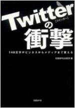 [해외]TWITTERの衝擊 140文字がビジネスからメディアまで變える