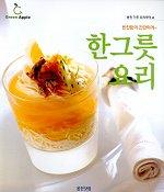 한그릇 요리(기초요리무크 4)
