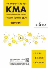 KMA 한국수학학력평가 초5학년(상반기 대비)