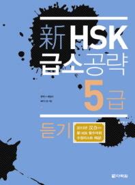 HSK 급소공략 5급: 듣기(신)(CD1장포함)