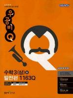 수학 중3(상) 발전편 1163Q(2012)