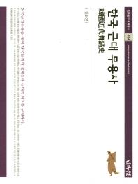 한국 근대 무용사(민속원 아르케북스 74)(양장본 HardCover)
