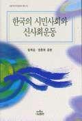 한국의 시민사회와 신사회운동