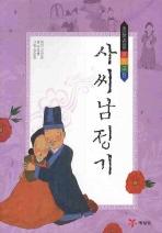 사씨남정기(초등권장 우리고전)
