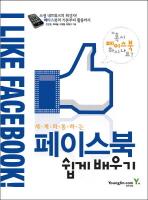 페이스북 쉽게 배우기(세계와 통하는)