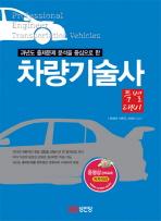 차량기술사(특별대비)(2012)(과년도 출제문제 분석을 중심으로 한)