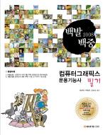 컴퓨터그래픽스운용기능사 필기(2008)(백발백중)