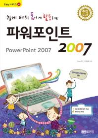 파워포인트 2007(쉽게 배워 폼나게 활용하는)(Easy 시리즈 4)