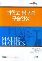 과학고 탐구력 구술완성 (수학불패)