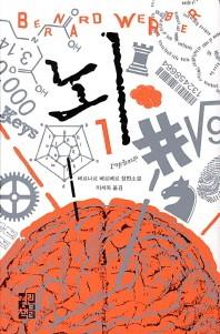 뇌. 1(3판)(양장본 HardCover)