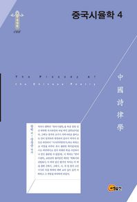 중국시율학. 4(학술명저번역총서 동양편 66)