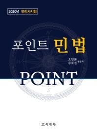 민법(변리사시험)(2019)(포인트)
