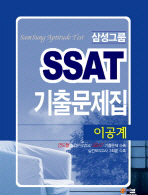 삼성그룹 SSAT 기출문제집: 이공계