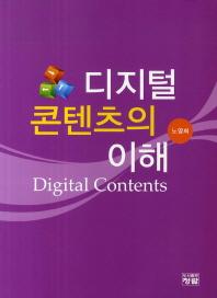 디지털 콘텐츠의 이해(양장본 HardCover)