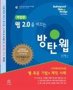 웹 2.0을 이끄는 방탄웹(개정판)(에이콘 웹 프로페셔널 시리즈 19)