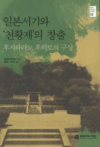 일본서기와 천황제의 창출(동북아 역사재단 번역총서 32)