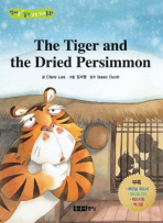 THE TIGER AND THE DRIED PERSIMMON: 호랑이와 곶감(별책부록1권포함)(영어를 꿀꺽 삼킨 전래동화)