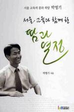 서울 교육과 함께한 땀과 열정