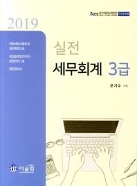 실전 세무회계 3급(2019)(NCS)