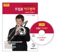 트럼본 어드벤쳐 LESSON BOOK. 1(초급용)(CD1장포함)(어드벤쳐 악기 시리즈)