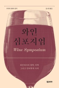 와인 심포지엄 ㅇ