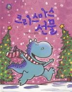 크리스마스 선물(언제나 행복한 공룡)