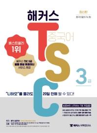중국어 TSC 3급(해커스)