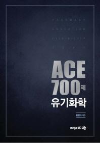 유기화학 700제(ACE)