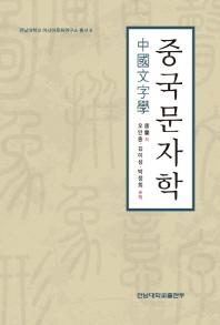 중국문자학(전남대학교 아시아문화연구소 총서 6)