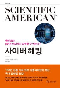 사이언티픽 아메리칸(Scientific American). 1: 사이버 해킹(한림SA 1)