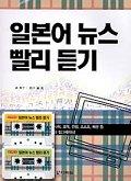 일본어 뉴스 빨리 듣기(TAPE2개포함)