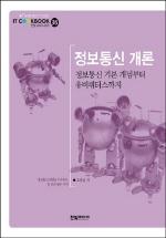 정보통신개론(2판)(IT Cookbook 한빛교재 시리즈)