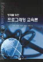 프로그래밍 교육론(영재를 위한)