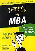 천재B반을 위한 MBA